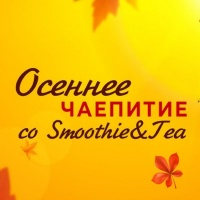 Чайная карта Smoothie&Tea